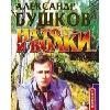 Купить книгу Бушков - На то и волки...