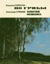 Купить книгу Солоухин, Владимир - По грибы. Заметки фенолога