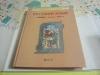 Купить книгу бунеев. - русский язык. 6 класс. ч. 1-ая.
