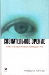 Купить книгу Роберто Каплан - Сознательное зрение. Измените свою жизнь с помощью глаз