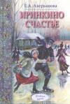 Купить книгу Е. А. Аверьянова - Иринкино счастье
