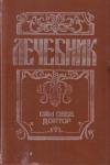 Купить книгу М. М. Мирошниченко - Лечебник: Сам себе доктор