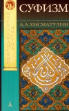 Купить книгу А. А. Хисматулин - Суфизм