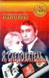 Купить книгу Аркадий Вайнер, Георгий Вайнер - Я - следователь