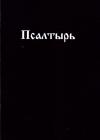 Купить книгу  - Псалтырь (Чернокнижие)