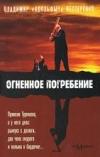"""Купить книгу Владимир """"Адольфыч"""" Нестеренко - Огненное погребение"""