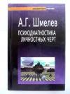 Купить книгу Шмелев А. Г. - Психодиагностика личностных черт. Психологический практикум.