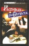 Купить книгу Тавровский А. - Исповедь пофигиста