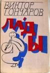 Купить книгу Гончаров Виктор - Лады