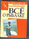 Купить книгу  - Все о рыбалке.