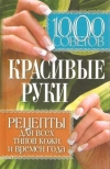 Купить книгу Сост. Горбатова Е. В. - 1000 советов. Красивые руки. Рецепты для всех типов кожи и времен года