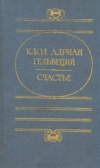 Купить книгу Гельвеций, Клод Адриан - Счастье