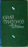Трифонов Ю. В. - Повести