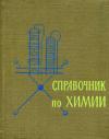 Купить книгу Воскресенский, П.И. - Справочник по химии