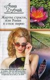 Дубчак Анна - Жертва страсти, или Роман в стиле порно