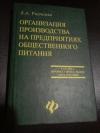 Купить книгу Радченко Л. А. - Организация производства на предприятиях общественного питания