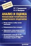 Купить книгу Гиляровская, Л.Т. - Анализ и оценка финансовой устойчивости коммерческого предприятия