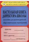 Купить книгу Анциперова, Н.С. - Настольная книга директора школы. Пособие для руководителя образовательных учреждений