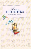 Берсенева Анна - Азарт среднего возраста