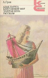Грин А. - Алые паруса. Блистающий мир. Золотая цепь. Рассказы