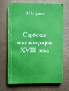Купить книгу Гудков В. - Сербская лексикография 18 века