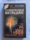 Купить книгу Зима Д.; Зима Н. - Расшифрованный Нострадамус
