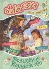 Купить книгу Эмили Родда - Волшебное королевство. Магический браслет