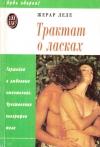 Купить книгу Жерар Леле - Трактат о ласках