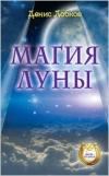 Лобков Денис - Магия луны.