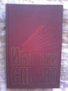 Купить книгу Ред. Лельчук В. С. - Историки спорят. Тринадцать бесед