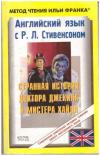 Купить книгу [автор не указан] - Английский язык с Р.Л. Стивенсоном. Странная история доктора Джекила и мистера Хайда