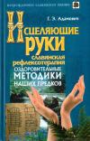 Купить книгу Г. Э. Адамович - Исцеляющие руки. Славянская рефлексотерапия