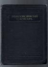 Купить книгу  - Энциклопедический словарь в 3-х томах. Т. -1,