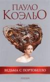 Купить книгу Пауло Коэльо - Ведьма с Портбелло