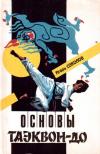 Купить книгу И. С. Соколов - Основы таэквон-до