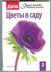 Купить книгу Федорова И. - Цветы в саду. Серия Энциклопедия дачной жизни.