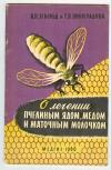 Купить книгу Зебольд А., Виноградова Т. - О лечении пчелиным ядом, медом и маточным молочком., водств