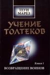 Купить книгу Теун Марез - Учение толтеков в 3 томах