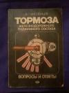 Купить книгу Иноземцев В. Г. - Тормоза железнодорожного подвижного состава. Вопросы и ответы