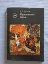 Купить книгу Буганов В. И. - Куликовская битва