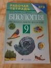 Купить книгу Пасечник В. В.; Швецов Г. Г. - Биология. Введение в общую биологию. 9 класс: рабочая тетрадь