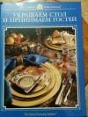Купить книгу  - Украшаем стол и принимаем гостей