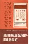 Купить книгу Виленкин, Н.Я. - Микрокалькулятор - школьнику