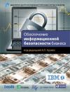 Купить книгу Андрианов, В.В. - Обеспечение информационной безопасности бизнеса