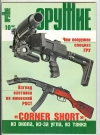 - Оружие: журнал. N 10 2007
