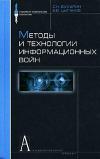 Купить книгу Бухарин, С.Н. - Методы и технологии информационных войн
