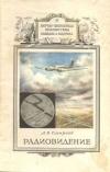 Купить книгу Смирнов Л. В. - Радиовидение (самолетный панорамный радиолокатор)