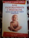 Купить книгу Акредоло Линда; Гудвин Сьюзен; Абрамс Дуг - Как разговаривать с ребенком, когда он еще не умеет говорить