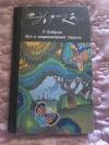 Купить книгу Бобров Р. В. - Все о национальных парках
