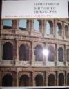 Купить книгу Колпинский, Ю. Д.; Бритова, Н. Н. - Искусство этрусков и древнего Рима